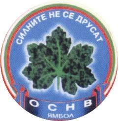 ОСНВ-Ямбол